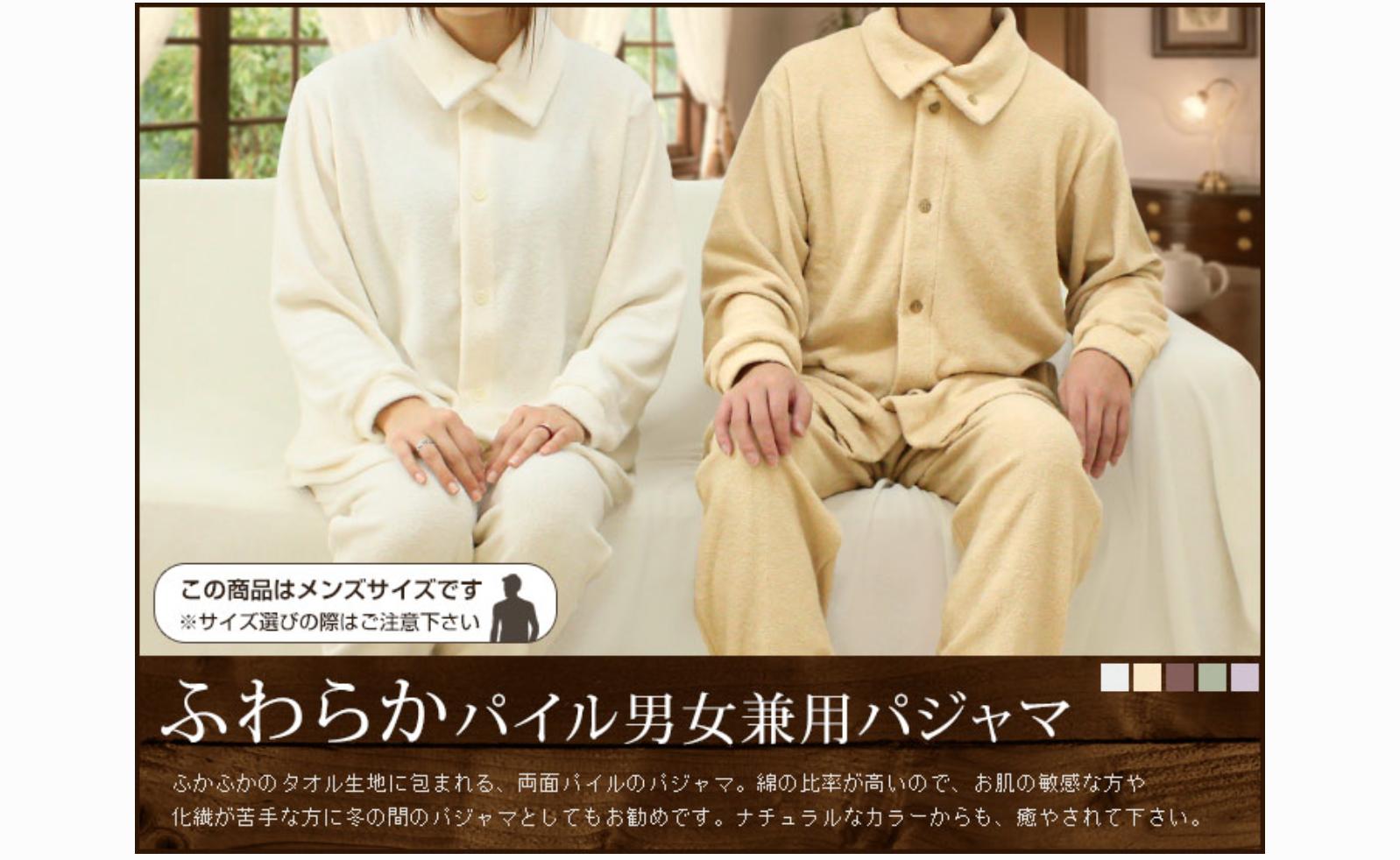 無印良品 オーガニックコットンはらまきお着替えパジャマ・ボーダー 綿100% 着用感あり